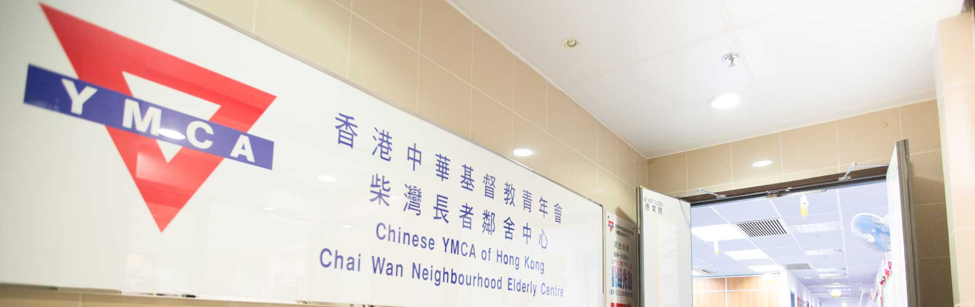 Chai Wan Neighbourhood Elderly Centre Photo